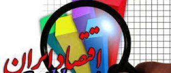 آینده نگری اوضاع اقتصادی کشور عزیزمان ایران طی چند ماه آینده